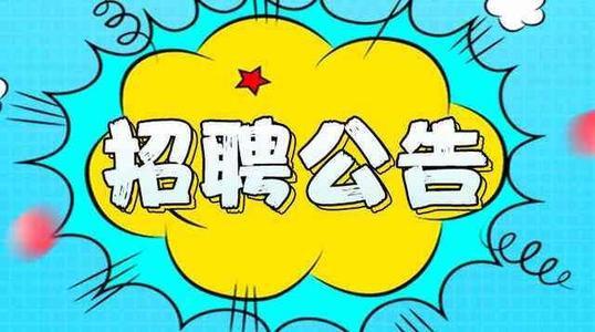 连云港市市区2021年基层公益性岗位招聘高校毕业生公告