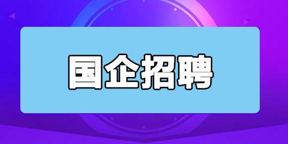 连云港港口控股集团有限公司2021年招聘公告