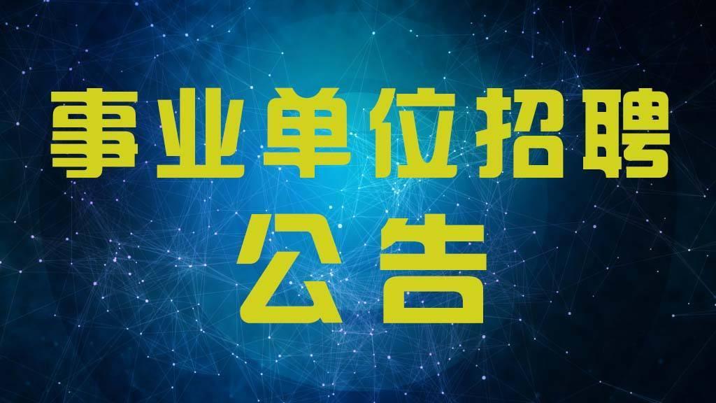 连云港市赣榆区卫生健康委员会所属事业单位