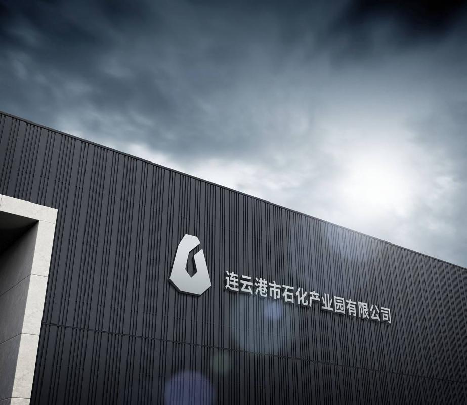 徐圩石化产业园公司