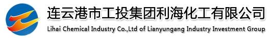 连云港市工投集团利海化工有限公司